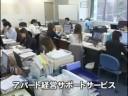 (福岡)三和エステートのアパート経営[ 後編 ]