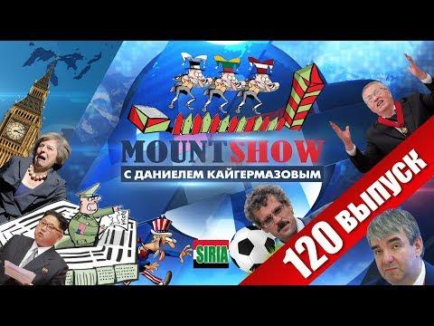 Как ветерана ВОВ на полмиллиона рублей оштрафовали. MOUNT SHOW #120 (видео)