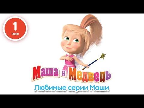 Любимые серии Маши Новые серии 2016!
