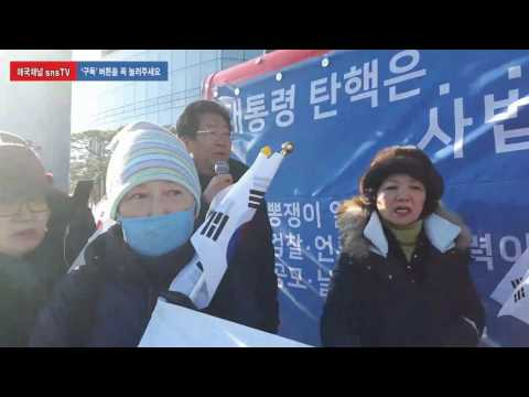 ☆snsTV☆ MBC앞. 태극기부대 vs 민노총 언론노조와 대립! (видео)