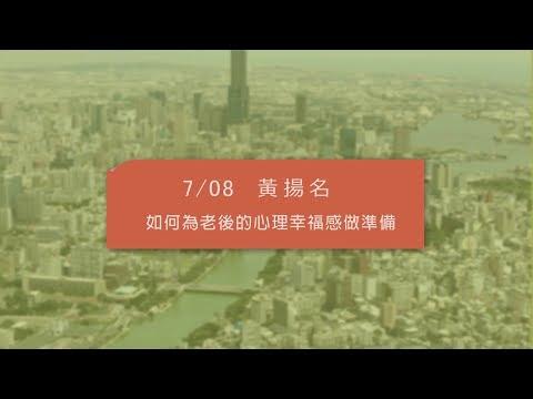 2017城市講堂07/08黃揚名/如何為老後的心理幸福感做準備