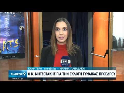 Στον Δήμο Αγίων Αναργύρων-Καματερού ο πρωθυπουργός | 20/01/20 | ΕΡΤ