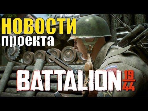 Battalion 1944. Первый геймплей. Новости проекта.