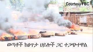The protests and chaos in Ethiopia's Oromia region ሰሞኑን በኦሮሚያ ኢትዮጵያ