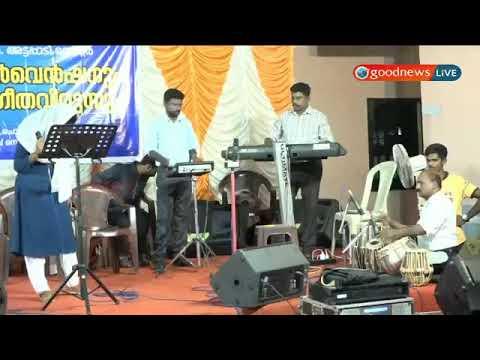 Zion Manalane - Malayalam Christian Song