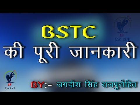 BSTC full details| बी. एस. टी. सी ki सम्पूर्ण जानकारी| bstc ki jankari