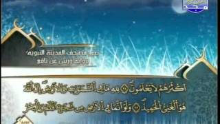 المصحف المرتل 21 للشيخ العيون الكوشي برواية ورش