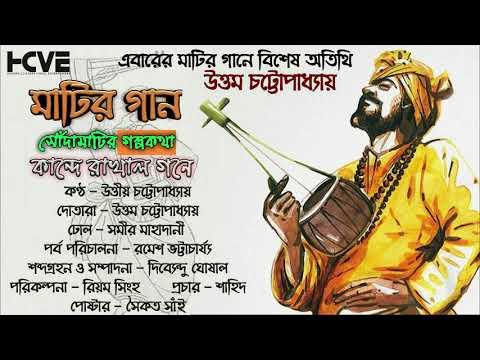 Video Matir Gan #8    Kande Rakhal Gone    Uttiya Chattopadhyay    Uttam Chattopadhyay download in MP3, 3GP, MP4, WEBM, AVI, FLV January 2017