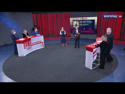 Памяти врачей. Выпуск 25.11.2020