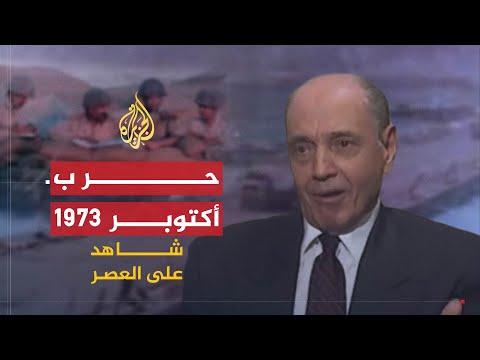 شاهد على العصر : سعد الدين الشاذلي 8