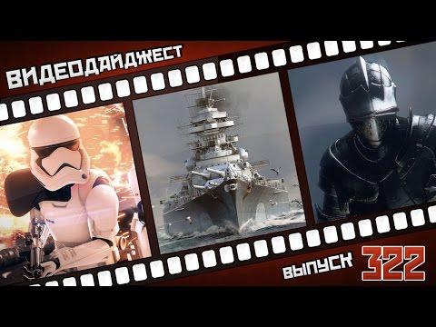 Видеодайджест от PlayGround.ru. Выпуск #322