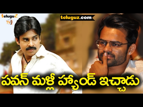 Pawan Kalyan again Ignores invite from Sai Dharam Tej