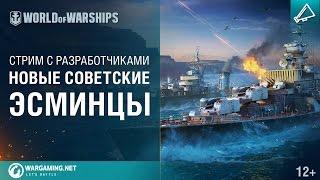 Новые советские эсминцы. Стрим с разработчиками