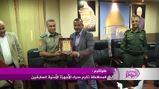 محافظة طولكرم تكرم مدراء الأجهزة الأمنية السابقين