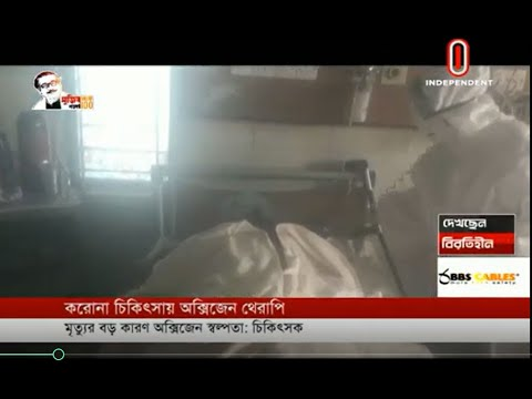 Experts says Oxygen therapy is the main treatment (15-07-2020) Courtesy:Independent TV