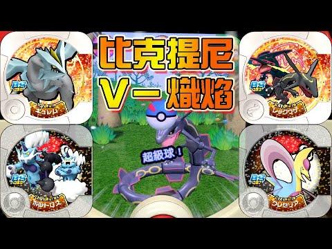 [Pokemon Tretta Best Selection 02] 比克提尼 V-熾焰