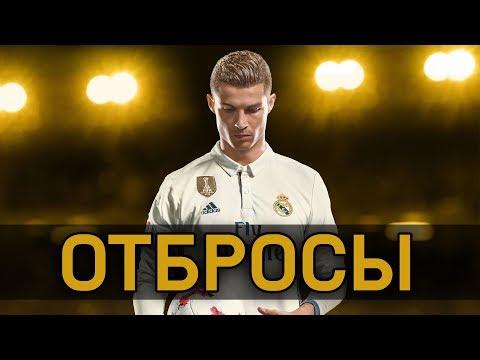 FIFA 18 - ОТБРОСЫ #27 [87 игрок и перестройка]