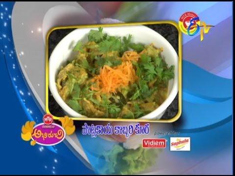 Potlakaya-Kobbari-Koora--పొట్లకాయ-కొబ్బరి-కూర