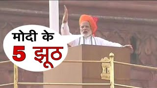 Video Modi told 5 biggest lies to the country from Red Fort on Independence Day | The Barni Show MP3, 3GP, MP4, WEBM, AVI, FLV Oktober 2018