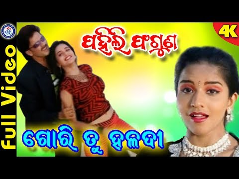 Video Gori Tu Haladi Makhibu Jebe - Superhit Modern Odia Song By Aravinda Dutta On Pabitra Entertainment download in MP3, 3GP, MP4, WEBM, AVI, FLV January 2017