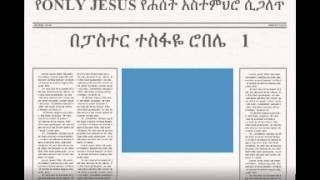 The Lies Of ONLY JESUS Cult Are Revealed By Pastor Tesfaye Robele: Part 1.wmv