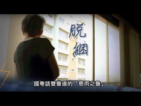 電視節目 TV 1364 脫綑 (HD粵語) (委內瑞拉系列)