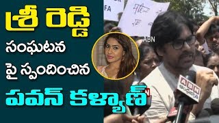 Video Pawan Kalyan Responds On Actress Sri Reddy Controversy | ABN Telugu MP3, 3GP, MP4, WEBM, AVI, FLV April 2018