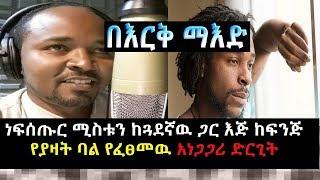 Ethiopia-በእርቅ ማእድ ነፍሰጡር ሚስቱን ከጓደኛዉ ጋር እጅ ከፍንጅ የያዛት ባል የፈፀመዉ አነጋጋሪ ድርጊት