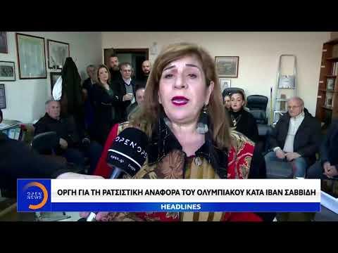 Video - Οργή για τη ρατσιστική αναφορά του Ολυμπιακού κατά του Ιβάν Σαββίδη