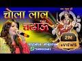 "Shahnaaz Akhtar/शहनाज़ अख़्तर Navratri Special Song ""Chola Lal""  Whatsapp Mob.7089042601"