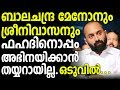 Balachandramenon and Sreenivasan Refused to Act with Fahad Fazil