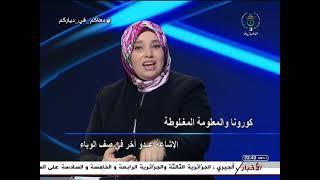 برنامج الحدث من تقديم أحمد أمين دريدي