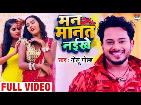 #Video    #Golu Gold    मन मानत नईखे      Man Manat Naikhe    New Bhojpuri Video Songs 2020