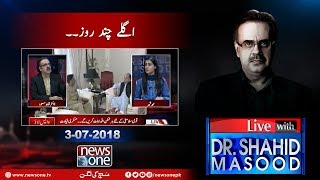 Live with Dr Shahid Masood | 3 July 2018