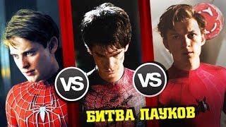 Бесплатный урок английского http://skyeng.ru/go/chkПромокод CHUCK дает +1 урок при первой оплате.Это битва должна была состояться! Пора сделать выбор и понять какой же он - лучший Человек паук в кино. Я прекрасно понимаю, что у каждого свое мнение, и я выражаю своё. Только прошу воздержаться от бурления говн в комментариях. Жду ваше ИМХО и приятного просмотра!ВК: http://vk.com/chuck_norisssОтбивки: https://vk.com/ycbeyc (https://basicprod.ru)Канал Культаса: https://www.youtube.com/user/DarthKaelthasЗаказ рекламы: laz-77@inbox.ruГруппа: http://vk.com/buyhjnвозвращение домой битва пауков обзор кто лучше кинокритика обзор