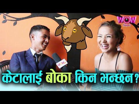 (केटालाई बोका किन भन्छन? सानै उमेरका गायकलाई दाँतले गर्दा किस गर्नै समस्या| Wow Nepal - Duration: 15 minutes.)
