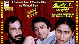 Video Aakaler Sandhane | আকালের সন্ধানে | Bengali Full Movie | Smita Patil | A Mrinal Sen Film | Subtitled MP3, 3GP, MP4, WEBM, AVI, FLV Februari 2019
