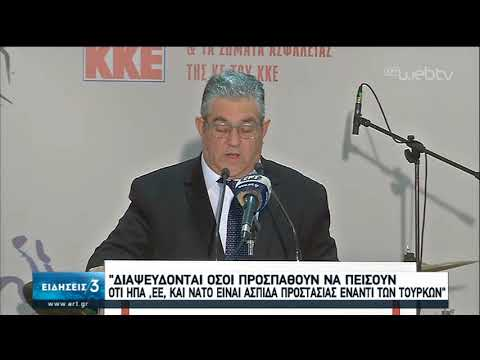 Κουτσούμπας:Το ΚΚΕ στηρίζει τα δίκαια αιτήματα του προσωπικού Εν.Δυνάμεων και Σ.Ασφαλείας  2/2/2020