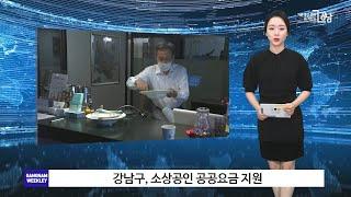 강남구청 12월 다섯째주 주간뉴스