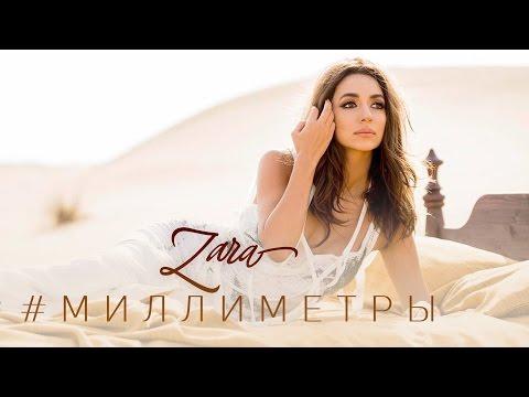ЗАРА - МИЛЛИМЕТРЫ / ZARA - MILLIMETERS (OFFICIAL VIDEO) (видео)