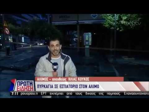 Από εμπρησμό προκλήθηκε η πυρκαγιά στον Άλιμο | 31/01/19 | ΕΡΤ