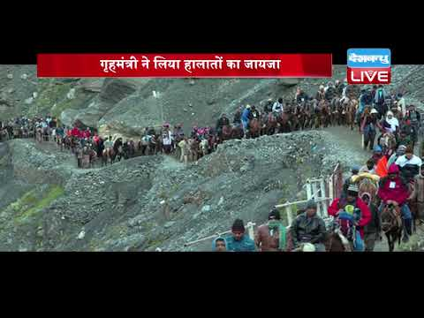 फिर शुरू हुई अमरनाथ यात्रा, Amarnath Yatra Resumes In Jammu And Kashmir After Improvement In Weather