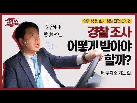 경찰 조사 어떻게 받아야 할까? [성범죄 시리즈 EP. 2]|성범죄 Q&A #법승TV