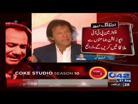 چیئرمین پی ٹی آئی عمران خان  کا لاہور میں دو روز قیام کا فیصلہ