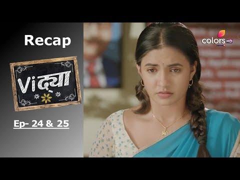 Vidya - विद्या - Episode -24 & 25 - Recap