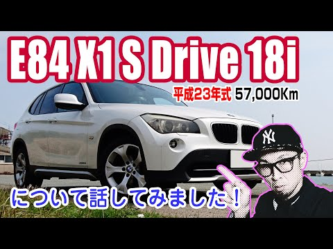 E84 X1について話してみました!【BMW E84 X1】 видео