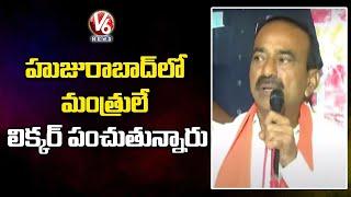 BJP Leader Etela Rajender Fires On TRS Ministers | Huzurabad |