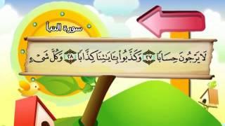 المصحف المعلم للشيخ القارىء محمد صديق المنشاوى سورة النبأ كاملة جودة عالية