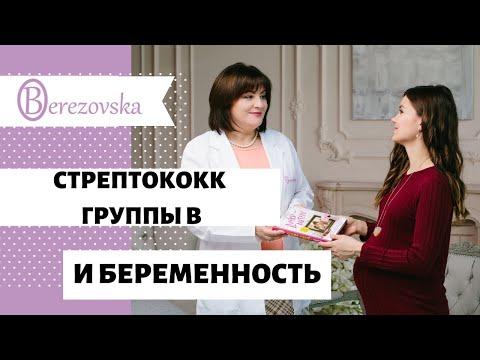 Др. Елена Березовская - Стрептококк группы В и беременность