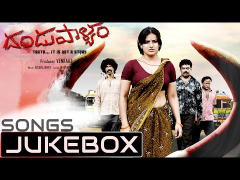 Dhandupalyam (2013) Full Songs Jukebox